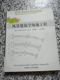 风景建筑学场地工程