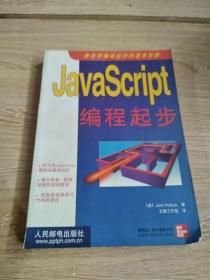 JavaScript编程起步