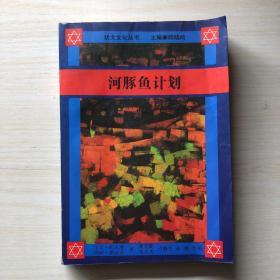 猶太文化叢書:河豚魚計劃--第二次世界大戰期間日本人與猶太人的秘密交往史