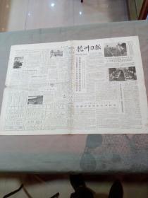 原版老报纸:杭州日报(1979年12月6日  太平正芳访华、建德县人民法院召开公判大会、市一院恢复整形外科)