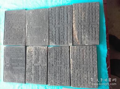 珍稀的印书木雕板(8块)