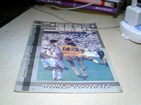 足球世界  1995年   第15期