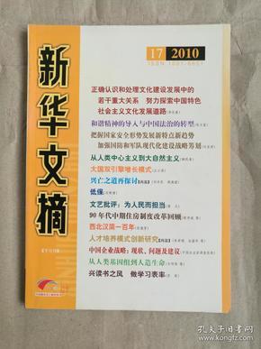 新华文摘(2010年第17期)