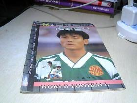 足球世界  1995年   第16期