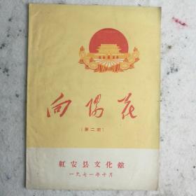 红安县文化馆《向阳花(第二期)》1971年