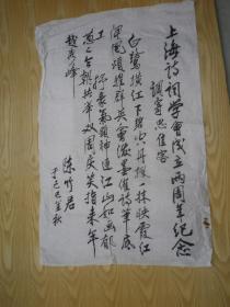 上海文史馆员,上海诗词学会女诗人 陈竹君 书法