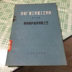 发电厂钳工装配工艺教材第6分册
