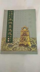 集安堂诗词书画册
