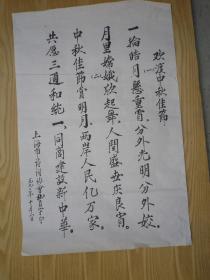 宁宇 诗词书法