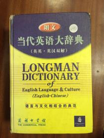 LONGMAN DICTIONARY OF ENGLISH LANGUAGE &CULTURE(ENGLISH-CHINESE) 朗文当代英语大辞典(英英·英汉双解)