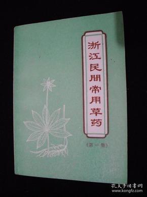 1969年文革時期出版的-----中藥書----【【浙江民間常用草藥---第一集】】---少見