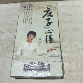 庄子心得.DVD1
