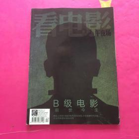 看电影 午夜场 2015年第6期【附海报】