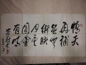 李燕杰书法作品 【7】