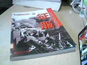 征服  ·  二战重大战役  【 缺光盘 】
