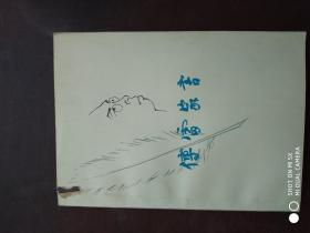 傅雷家书 三联版