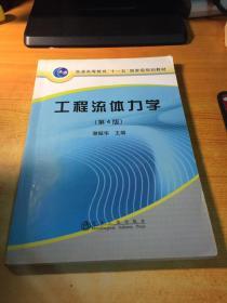 """工程流体力学(第4版)/普通高等教育""""十一五""""国家级规划教材"""