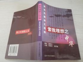 索我理想之中华--革命先驱诗文选【实物拍图】