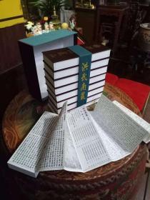 洪武南藏 大折本 242册 35函 全新正版