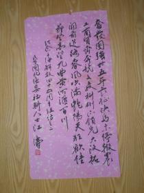 江涛 诗词书法 .