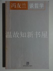 冯友兰谈哲学  (正版现货)