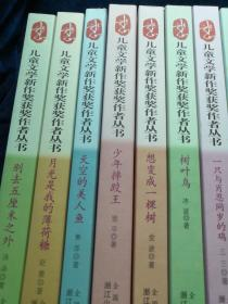 冰心儿童文学新作奖获奖作者丛书:守望 月光是我的薄荷糖 树叶鸟 男孩的枪等 (14册合售)品好