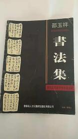 邵玉祥书法集