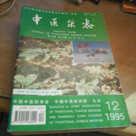 中医杂志1995年<1~12>