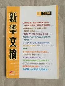 新华文摘(2010年第18期)