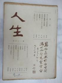 人生 (半月刊) 总第124号