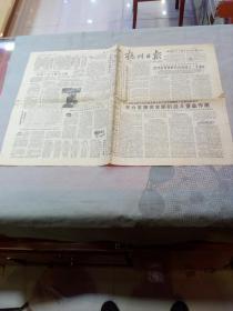 原版老报纸:杭州日报(1965年10月10日  市委第十九次会议决定市五届人大三次会议于、、召开、中央电贺朝鲜劳动党成立二十周年)