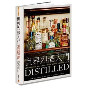 世界烈酒入門: 全面認識蒸餾酒產地、原料、生產方式、暢銷品牌, 調酒配方, 行家工藝精神一飲入魂