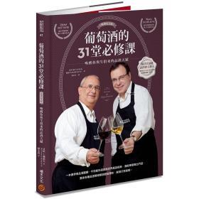 葡萄酒的31堂必修課:喚醒你與生俱來的品酒天賦
