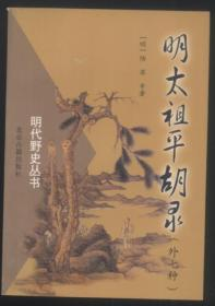 明太祖平胡录(外七种)