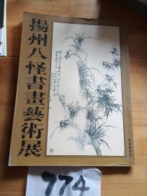 扬州八怪书画艺术展 彩印