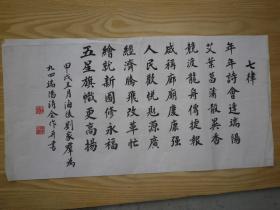 刘家群  诗人书法