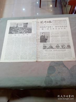 原版生日报:杭州日报(1978年2月24日  中共第十一届中央委员会第二次全体会议公报、略论捂派)