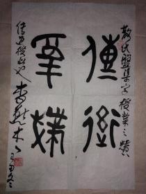李燕杰书法作品 【8】