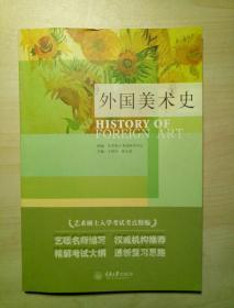 艺术硕士入学考试考点精编:外国美术史