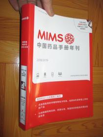 中国药品手册年刊2018/2019 (16开)