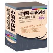 中国中药材真伪鉴别图典         9787535954749