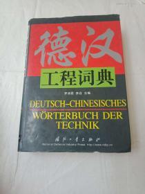 德汉工程词典