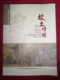 故土情缘 北京知青在黄陵图片专辑  黄陵文史第十一辑