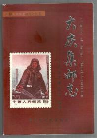 東北郵史研究會叢書:《大慶集郵志》