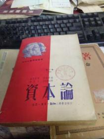 资本论[一卷下册]
