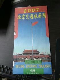 2007 北京交通旅游图