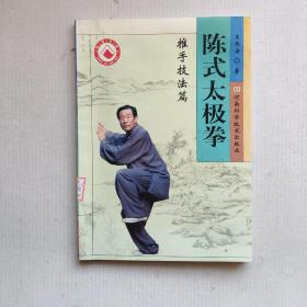 """陈氏太极拳---推手技法篇(陈氏太极拳""""四大金刚""""之王西安著作)"""