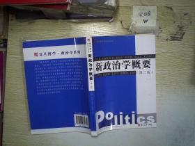 新政治学概要(第2版) .