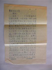 A0763:牛汉上款,诗人高勤信札一通二页 ,附诗稿7页