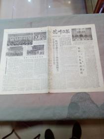 原版生日报:杭州日报(1978年3月2日  关于修改宪法的报告、党的三大作风楷模---罗瑞卿回忆周总理、)